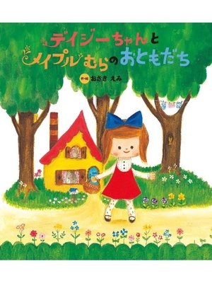 cover image of デイジーちゃんと メイプルむらの おともだち: 本編