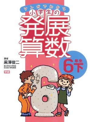 cover image of マンガでわかる小学生の発展算数(8)6年生・下: 本編