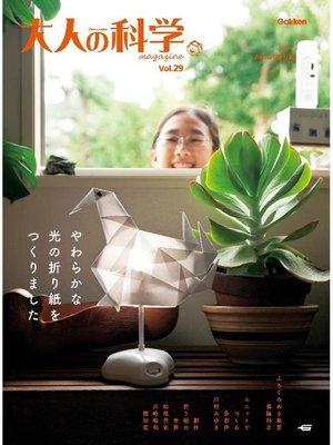 cover image of 大人の科学マガジン Vol.29(AKARI折り紙): 本編