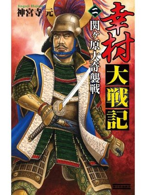 cover image of 幸村大戦記2 関ヶ原大奇襲戦