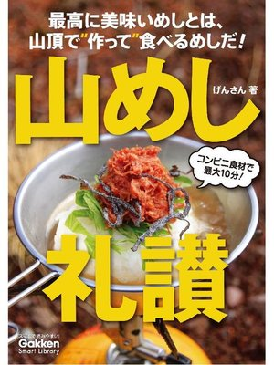 cover image of 山めし礼讃: 本編