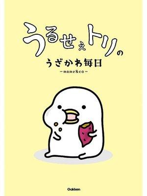 cover image of うるせぇトリのうざかわ毎日: 本編