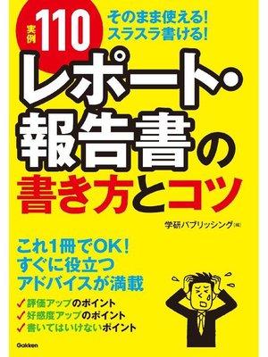 cover image of 【実例110】レポート・報告書の書き方とコツ そのまま使える!スラスラ書ける!