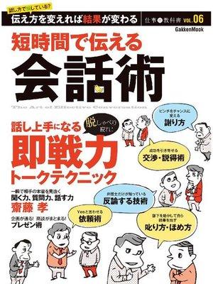 cover image of 短時間で伝える会話術