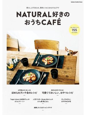 cover image of NATURAL好きのおうちCAFE