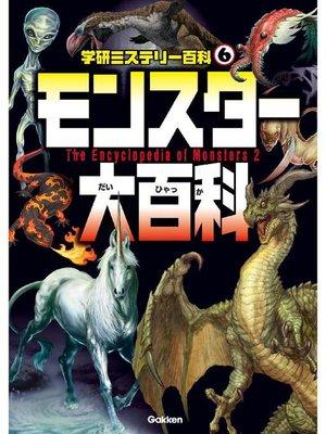 cover image of モンスター大百科: 本編