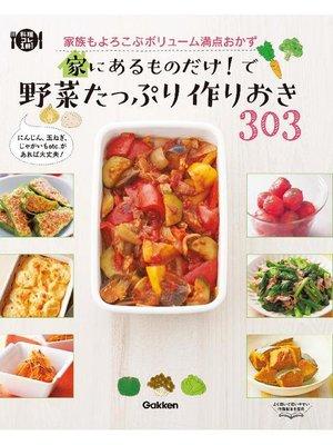 cover image of 家にあるものだけ!で野菜たっぷり作りおき303: 本編