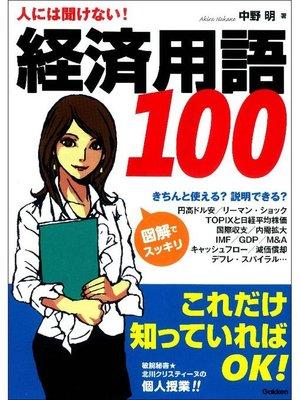 cover image of 人には聞けない!経済用語100