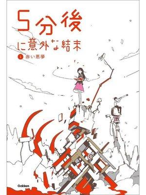 cover image of 1赤い悪夢: 本編