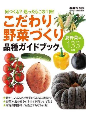 cover image of こだわり野菜づくり 品種ガイドブック: 本編