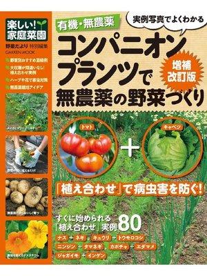 cover image of 有機・無農薬コンパニオンプランツで無農薬の野菜づくり増補改訂: 本編