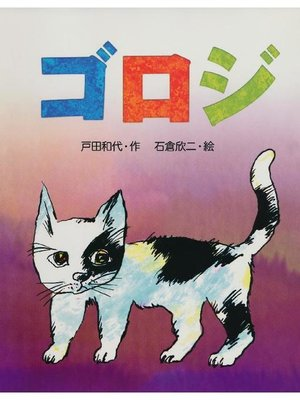 cover image of ゴロジ