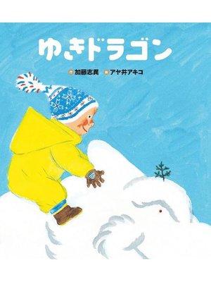 cover image of ゆきドラゴン: 本編