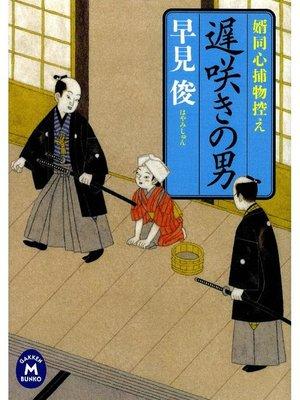 cover image of 婿同心捕物控え 遅咲きの男