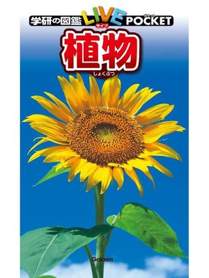 cover image of 植物: 本編