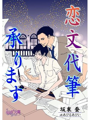cover image of 恋文代筆承ります: 本編