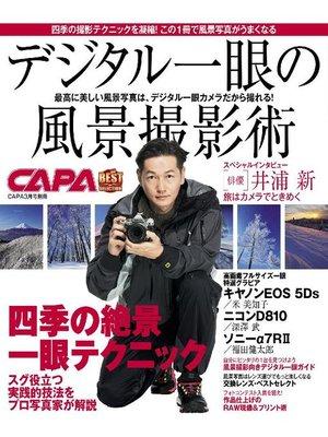 cover image of デジタル一眼の風景撮影術 CAPAベストセレクション: 本編