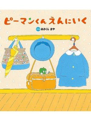 cover image of ピーマンくん えんにいく: 本編