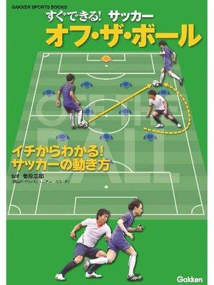 cover image of すぐできる! サッカー オフ・ザ・ボール: 本編