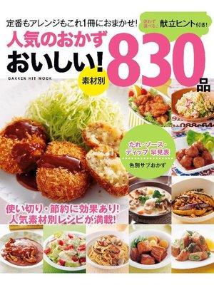 cover image of 人気のおかず おいしい!830品: 本編