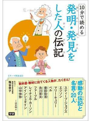 cover image of 10分で読める 発明・発見をした人の伝記
