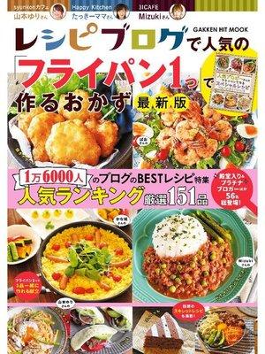 cover image of レシピブログで人気の「フライパン1つ」で作るおかず 最新版: 本編