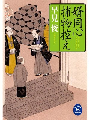 cover image of 婿同心捕物控え