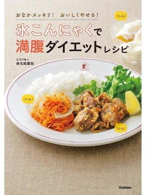 cover image of 氷こんにゃくで満腹ダイエットレシピ: 本編