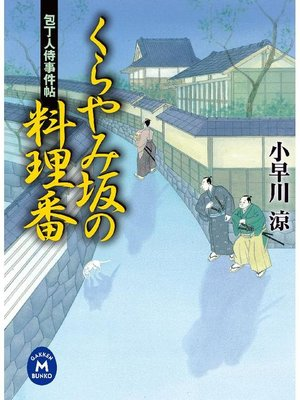 cover image of 包丁人侍事件帖 くらやみ坂の料理番