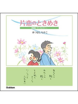 cover image of 片恋のときめき: 本編