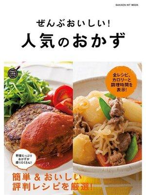 cover image of ぜんぶおいしい! 人気のおかず: 本編