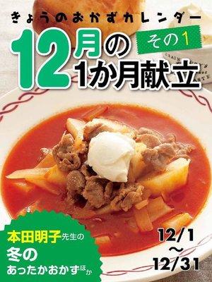 cover image of きょうのおかずカレンダー 12月の献立 その1