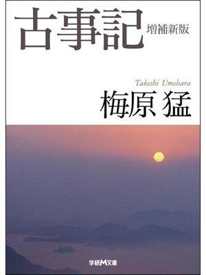 cover image of 古事記 増補新版