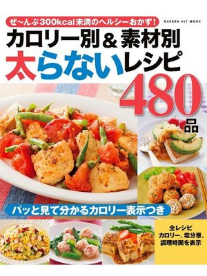 cover image of カロリー別&素材別 太らないレシピ480品: 本編