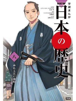 cover image of NEW日本の歴史8 ゆれる江戸幕府