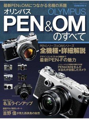 cover image of オリンパスPEN&OMのすべて: 本編