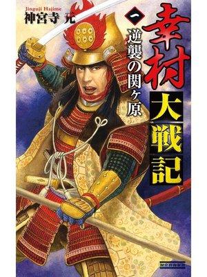 cover image of 幸村大戦記1 逆襲の関ヶ原