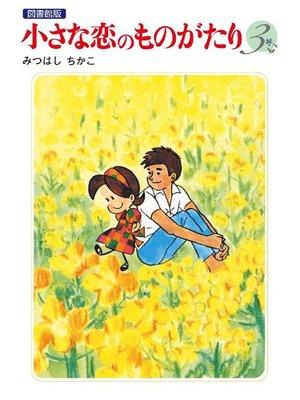 cover image of 小さな恋のものがたり 電子特別編集版: 第3巻