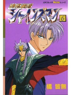 cover image of 特務戦隊シャインズマン: 6巻