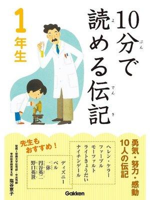 cover image of 10分で読める伝記 1年生