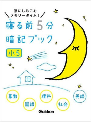 cover image of 小5 算数・国語・理科・社会・英語: 本編
