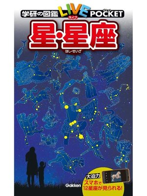 cover image of 星・星座: 本編