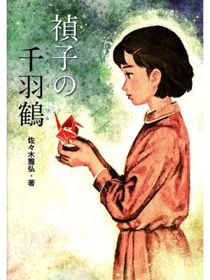 cover image of 禎子の千羽鶴