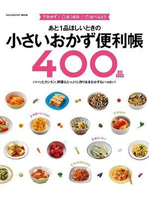 cover image of あと1品ほしいときの小さいおかず便利帳400品