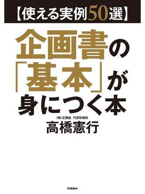 cover image of 【使える実例50選】企画書の「基本」が身につく本