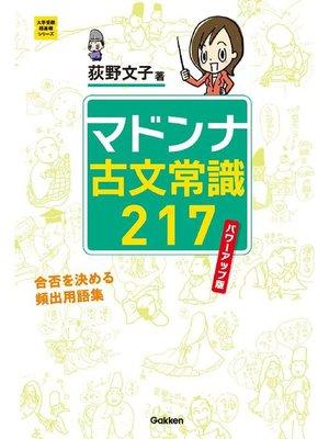 cover image of マドンナ古文常識217 パワーアップ版: 本編