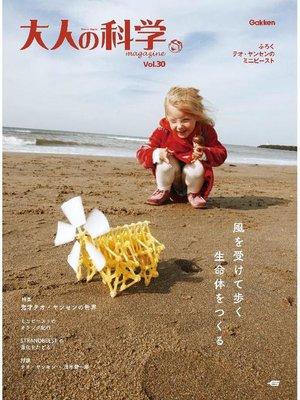 cover image of 大人の科学マガジン Vol.30(テオ・ヤンセンのミニビースト): 本編