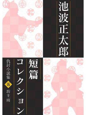 cover image of 池波正太郎短編コレクション5坊主雨 仇討小説集: 本編