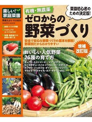 cover image of 有機・無農薬 ゼロからの野菜づくり増補改訂版 楽しい家庭菜園: 本編