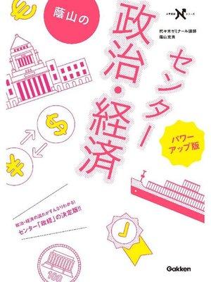 cover image of 蔭山のセンター政治・経済 パワーアップ版: 本編